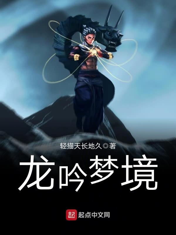 《龙吟梦境》主角诸葛韩冬在线试读完本