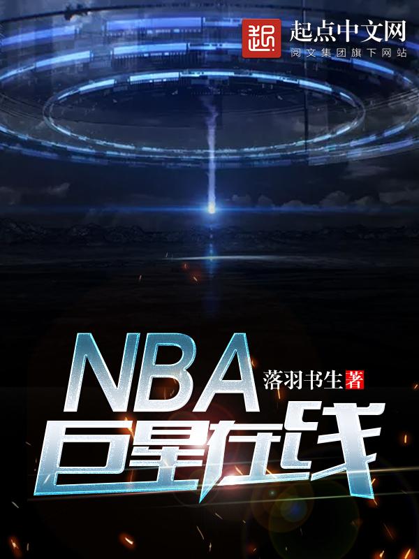 NBA巨星在线