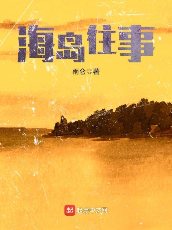 爱久弥新小说
