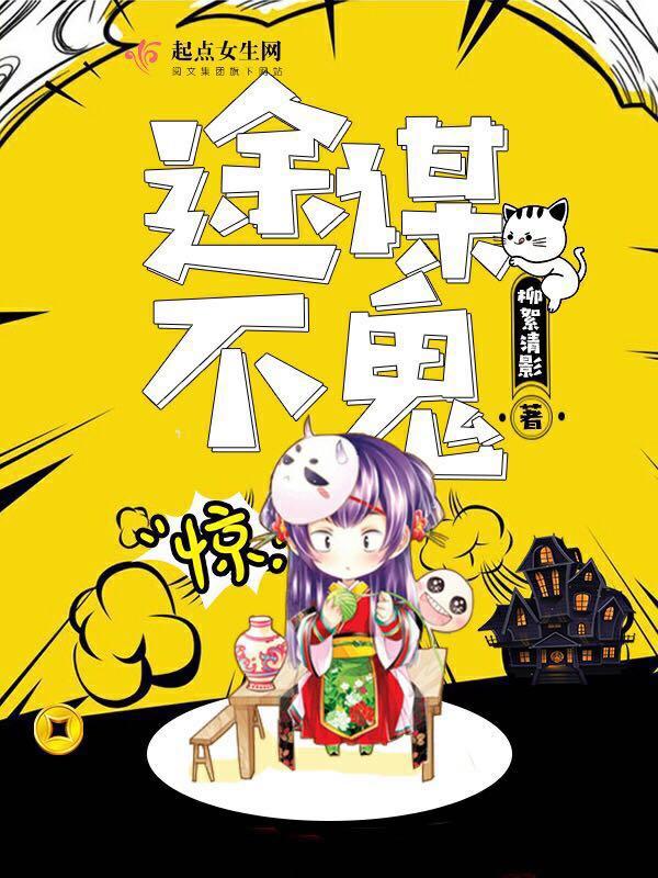 途谋不鬼章节列表最新章节 德智体美青禾完结版小说