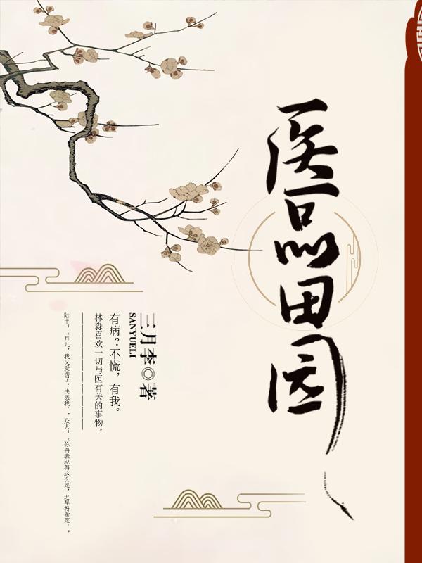 《医品田园》主角陆丰林月全文试读完结版免费阅读