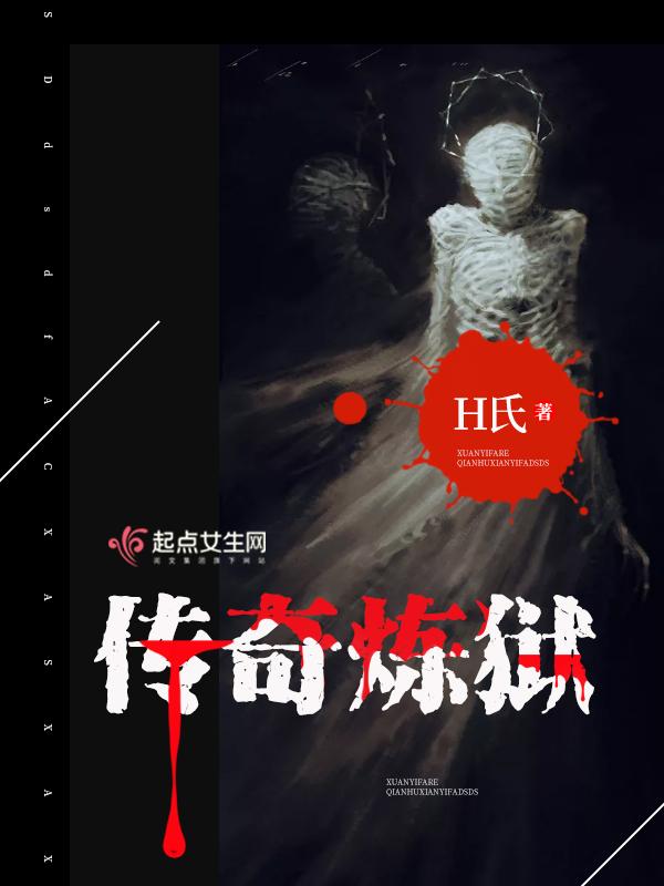 《传奇炼狱》(主角徐丽圆阳光)在线阅读完整版小说
