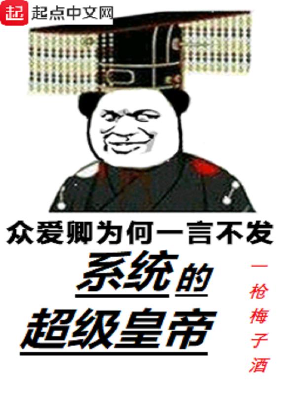 系统的超级皇帝