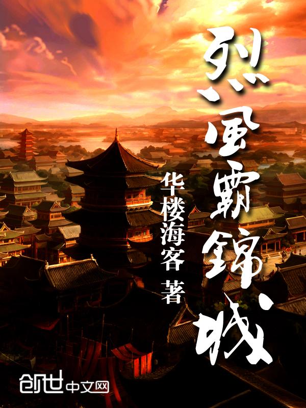 烈风霸锦城