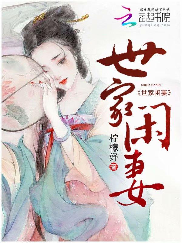 《世家闲妻》主角唐沫黄氏完结版精彩试读