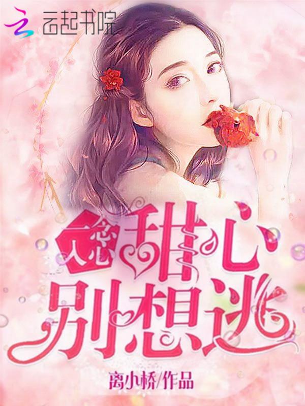 《一念入心:甜心,别想逃!》主角叶慕雨罗丝语最新章节精彩试读