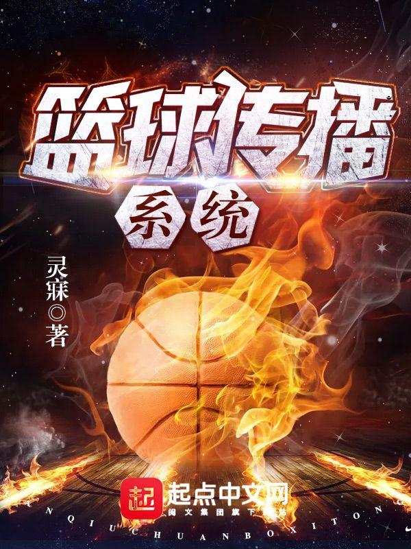 篮球传播系统