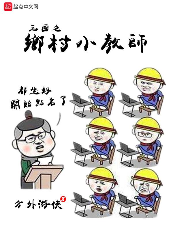 三国之乡村小教师