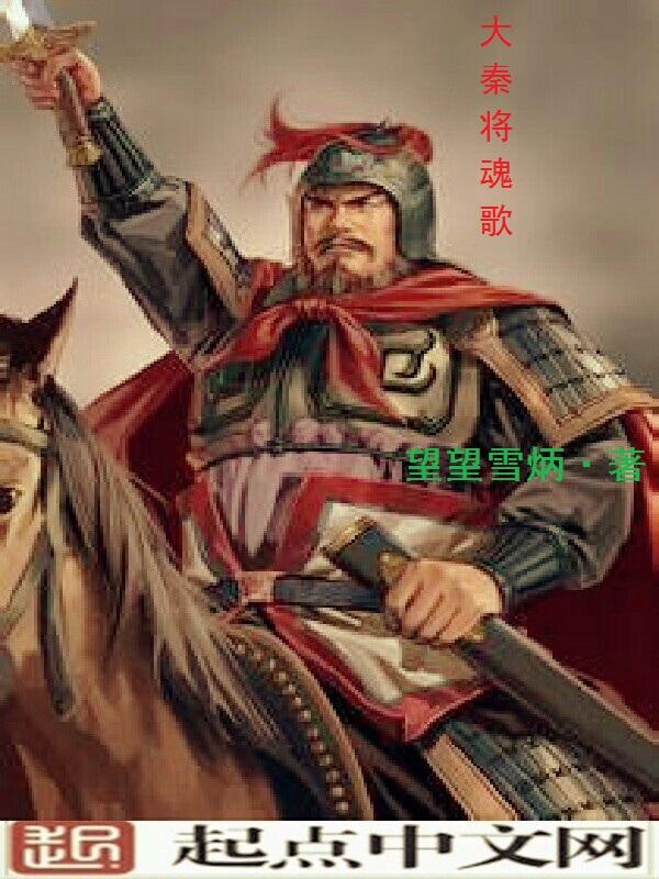 大秦将魂歌