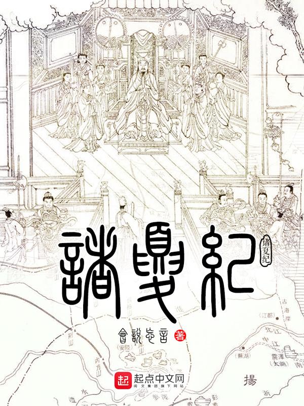 《诸夏纪》(主角姬姬考)全文试读章节目录完结版