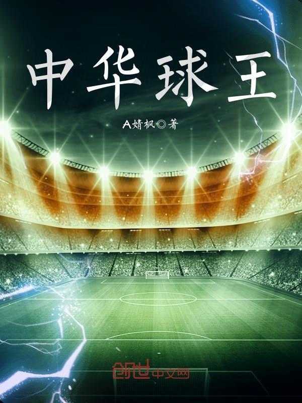 《中华球王》主角白涛罗斯完本免费阅读章节目录