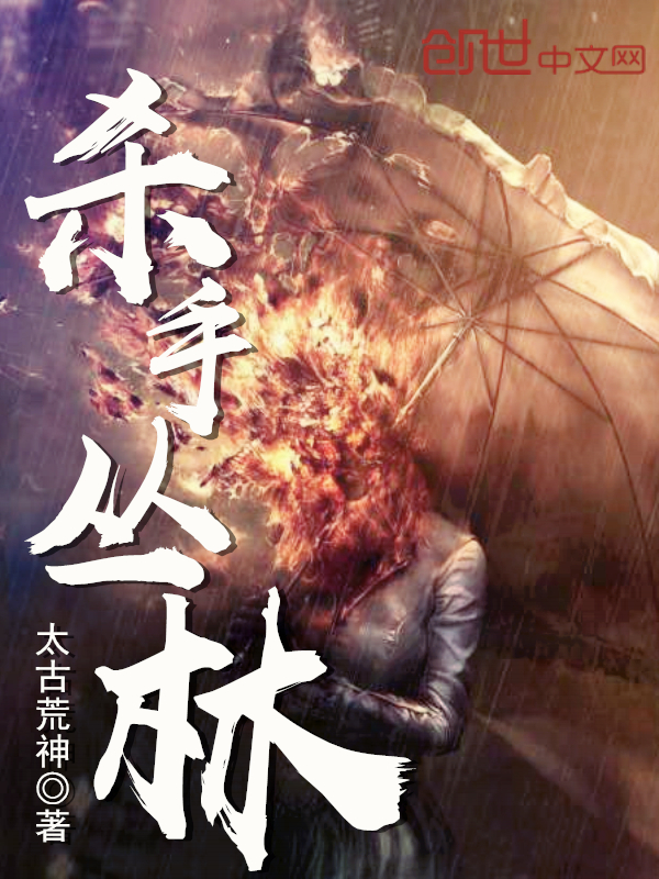 《殺手叢林》主角葉銘恩精彩章節章節目錄免費閱讀
