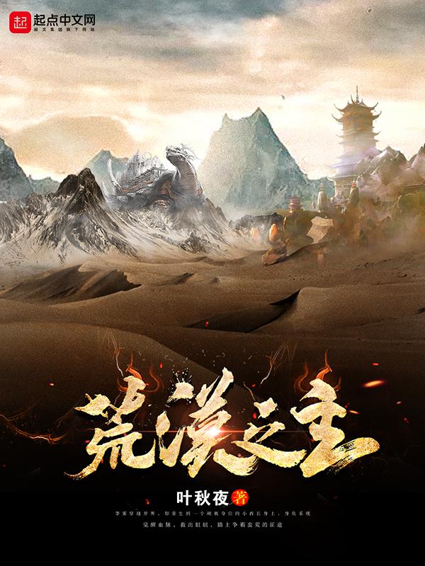 傲世江湖小说