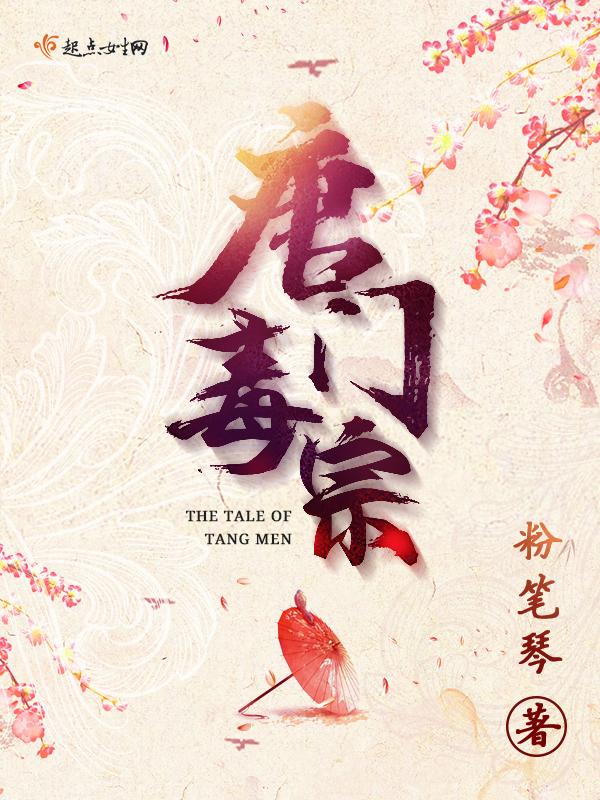 《唐门毒宗》主角花柔砰砰大结局章节列表完整版