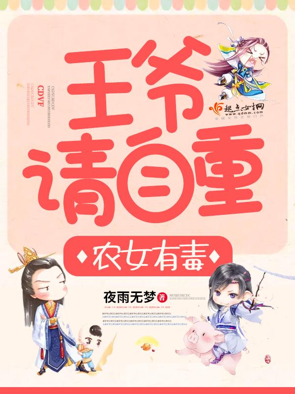 【农女有毒:王爷,请自重全文阅读精彩章节最新章节】主角熊瞎子双溪