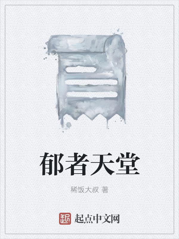 郁者天堂(主角老奎杨军)小说在线阅读