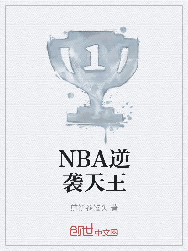 NBA逆袭天王