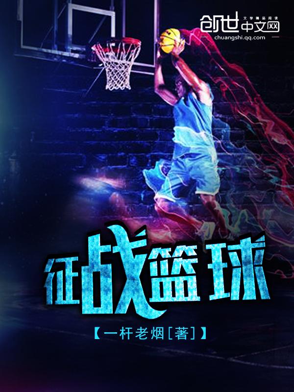 《征战篮球》(主角林海小姑娘)完整版在线试读