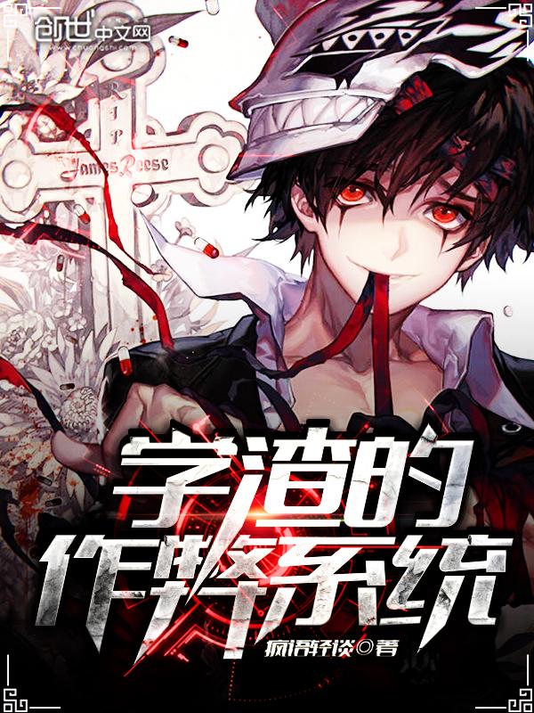 《学渣的作弊系统》主角薛枫薛山小说最新章节