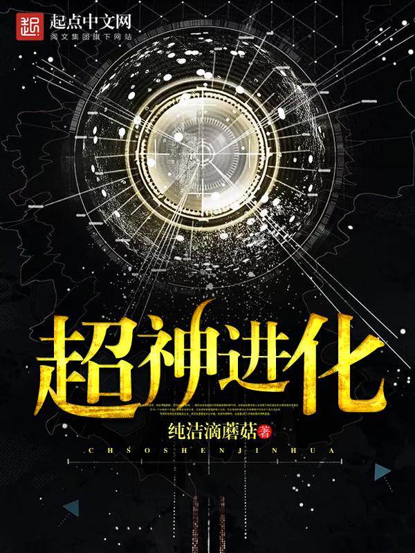 《超神进化》主角刘江千羽完本章节列表