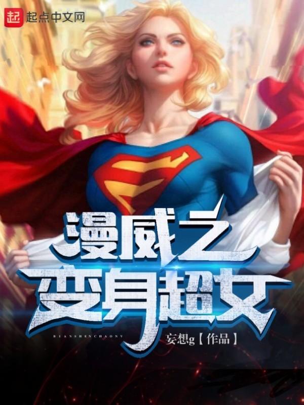 漫威之變身超女