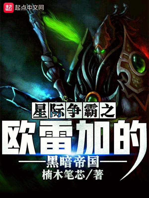 星际争霸之欧雷加的黑暗帝国