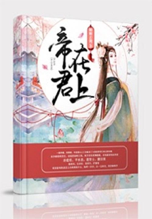 《帝君在上》主角李秋海荣王大结局精彩试读