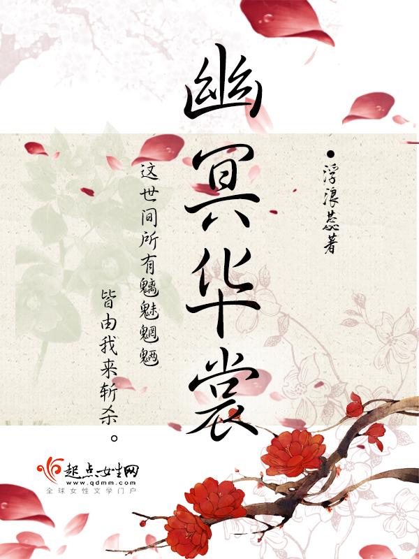【幽冥华裳完结版在线阅读】主角苏岚新娘子