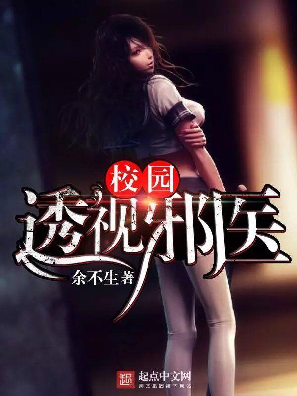《校园纯情邪医》主角叶修封信免费试读完整版