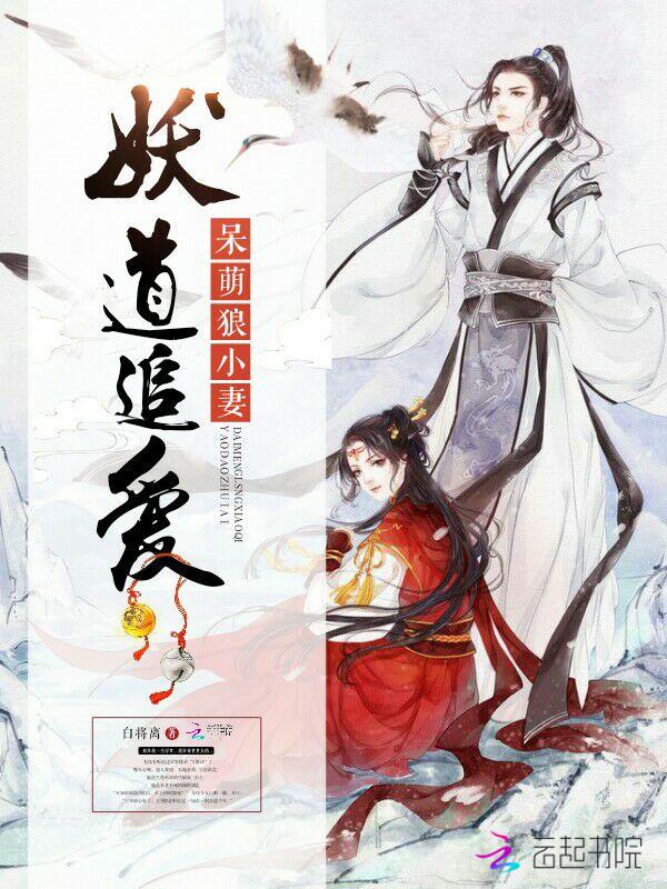 妖道追爱:呆萌狼小妻