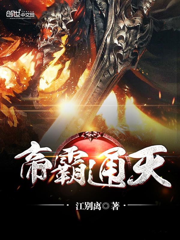 《帝霸通天》主角李李少章节目录完整版在线阅读