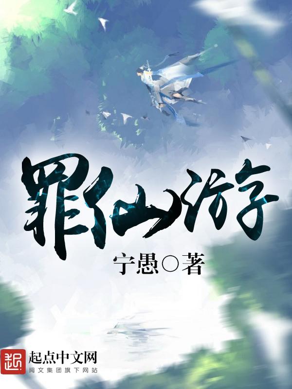 罪仙游免费试读精彩阅读 赵赵二完本完整版
