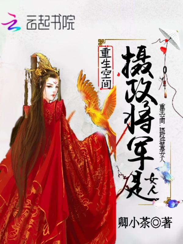重生空间:摄政将军是女人
