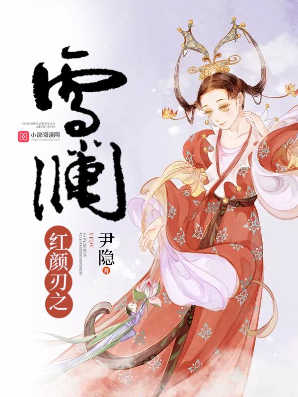 《红颜刃之雪澜》主角大侠小镇小说免费试读免费阅读