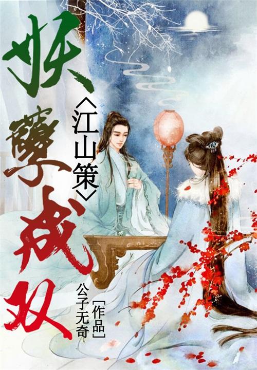 江山策:妖孽成双