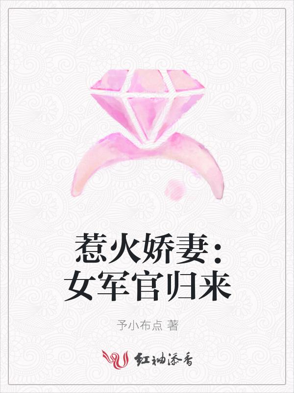《惹火娇妻:女军官归来》主角唐言寒诺辰全文试读免费阅读小说