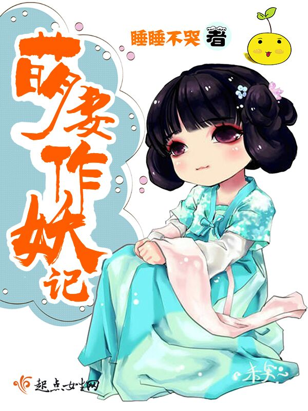 《萌妻作妖记》主角楚玖魏云居完整版免费阅读大结局