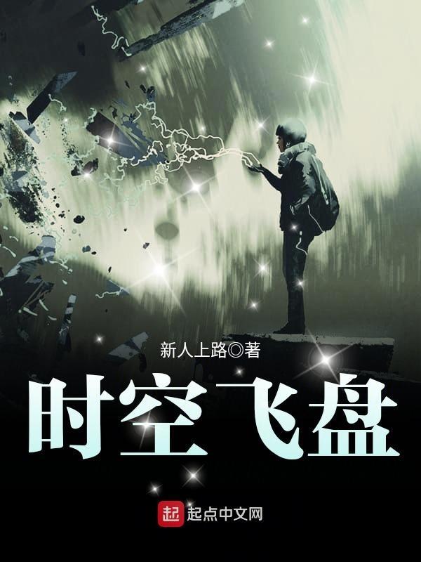 时空飞盘主角王旭金光精彩试读免费阅读