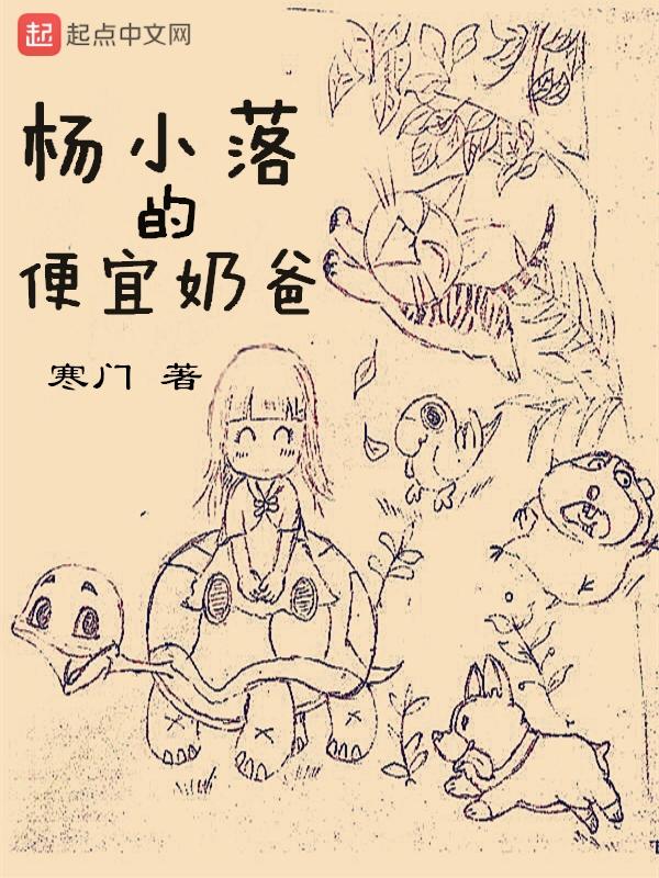 好看的入戏by童子小说