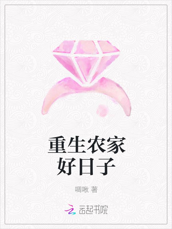 重生农家好日子章节列表完本全文试读 赵赵仁龙精彩阅读完结版