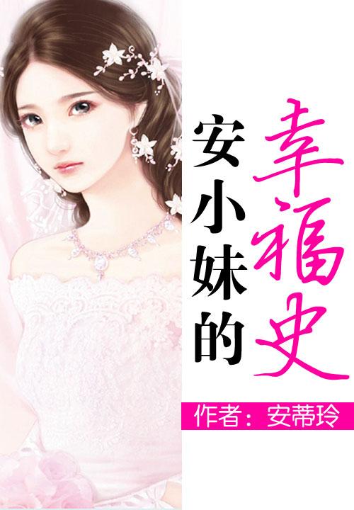 安小妹的幸福史