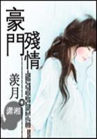 豪门残情(主角乔尹红白布)免费阅读无弹窗章节列表