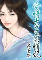 《冷情太子柔情妃》主角温英俊全文试读精彩章节