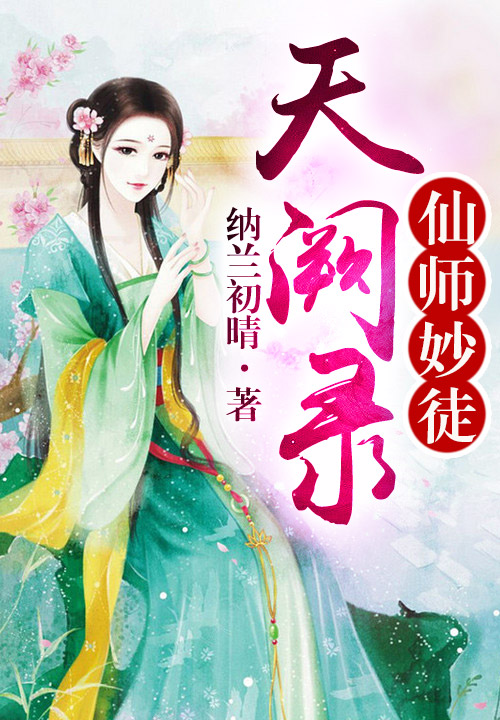 《天阙录,仙师妙徒》主角萧瑟帝王最新章节精彩章节完整版