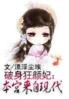 破身狂颜妃:本宫来自现代