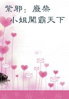 《紫邪:废柴小姐闯霸天下》主角小姐云邪全文试读小说