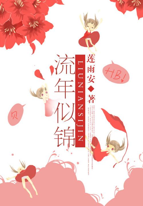 《流年似锦》主角颜陈夕颜全文阅读章节列表完整版
