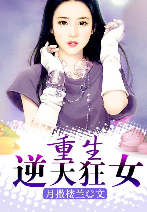 唐玉兰小说