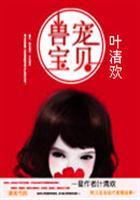 《兽宠宝贝》(主角苏锦杜唯)全文阅读大结局精彩阅读