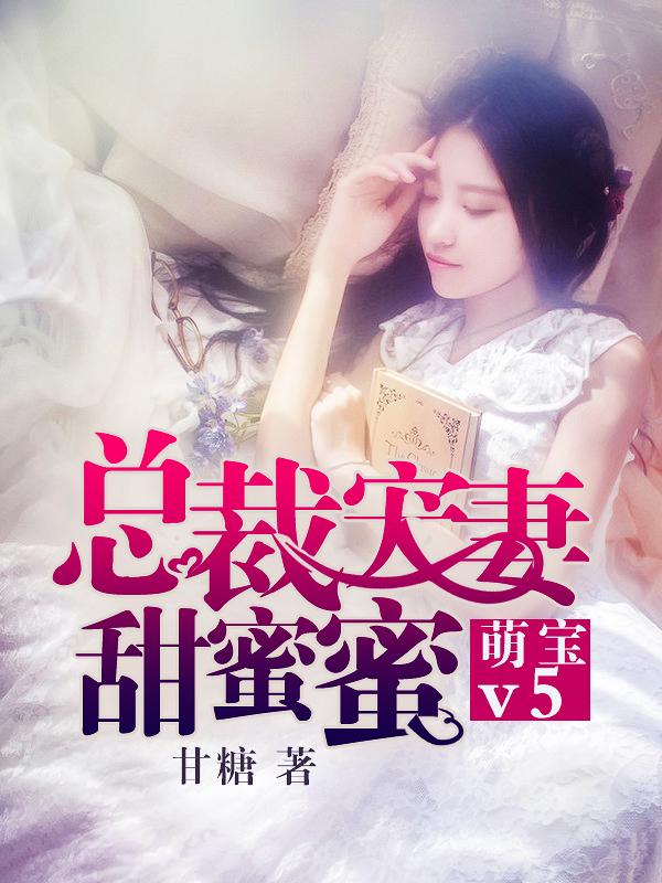 萌宝V5:总裁宠妻甜蜜蜜